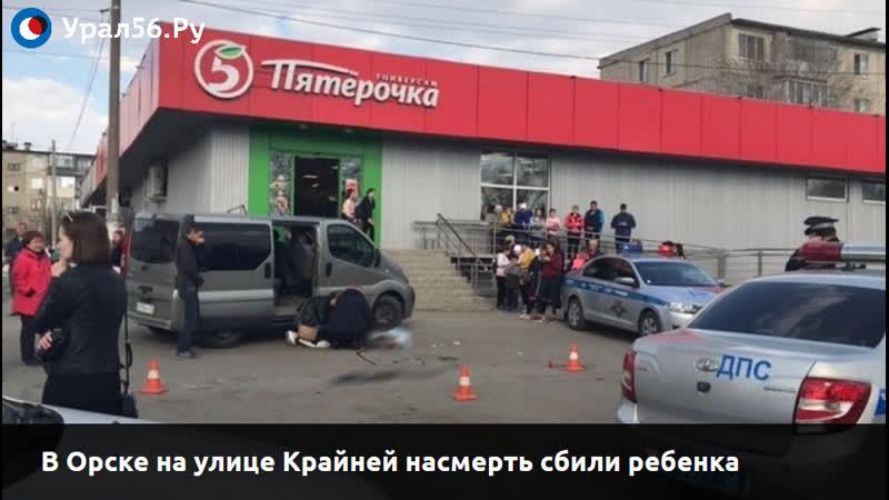В Орске на улице Крайней произошло смертельное ДТП. Погиб ребенок