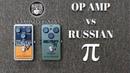 Electro Harmonix Op Amp Big Muff Pi vs Russian Big Muff Pi Comparison: Classic Reissues