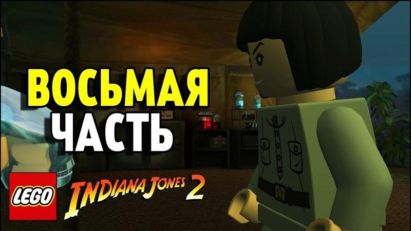 Прохождение Lego Indiana Jones 2 Adventure Continues — Часть 8: Предательство Мака.