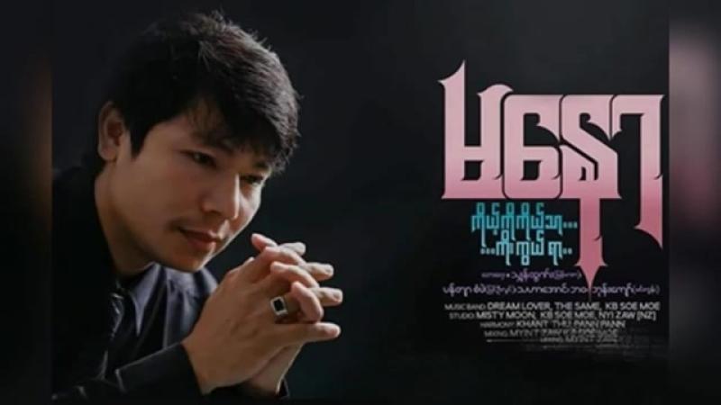 မေနာ ကိုယ့္ကိုကိုယ္သာကိုးကြယ္ရာ Ma Naw Koh Ko Ko Thar Koe Kwal Yar Audio mp4