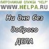 """ПАТРОНАЖНАЯ   СЛУЖБА """" HELP"""""""