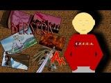 СКОРА: Обзор аниме Berserk / Берсерк