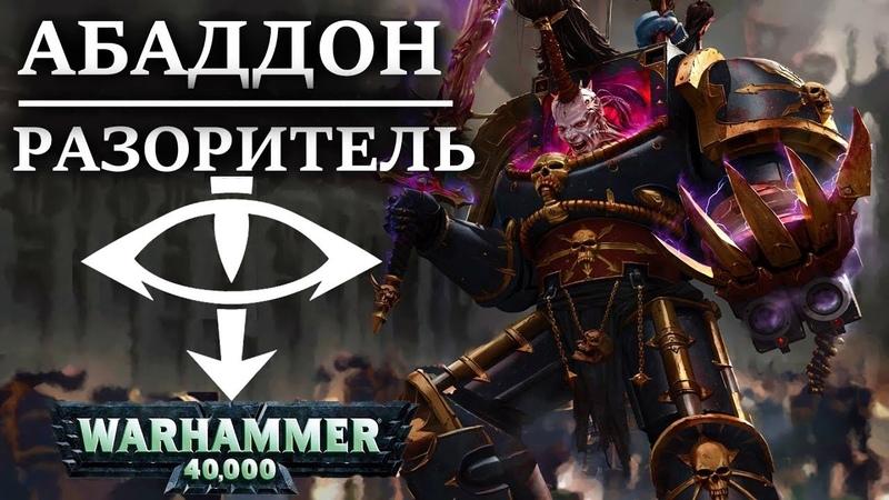 Полная история Абаддона Разорителя Повелителя Черного Легиона и Воителя Хаоса WARHAMMER 40000