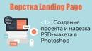 Урок 1. Верстка сайта-лендинга. Создание проекта и нарезка PSD-макета в Photoshop