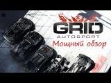 Обзор Grid: Autosport -