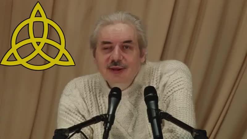 Знак трилистника, свастика, масоны, иудеи, звезда Давида, Гитлер, явь, навь, правь (Левашов Н.В.)