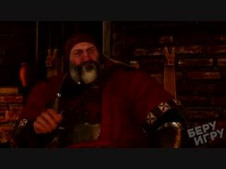 Ведьмак - Ты меня хочешь нахер послать? .beruigru