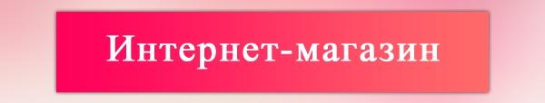 /away.php?to=http%3A%2F%2Frusbeautyhair.ru%2Finternet-magazin%2F