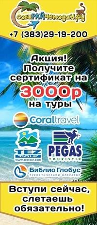 Тур Новосибирск Заграничный отдых, Горящие