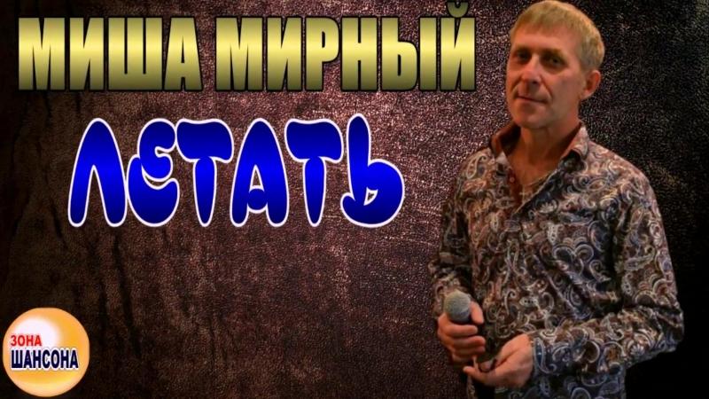 Миша Мирный - Летать 2018