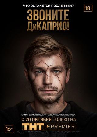 Звоните ДиКаприо 2018 сериал 1 сезон КиноПоиск