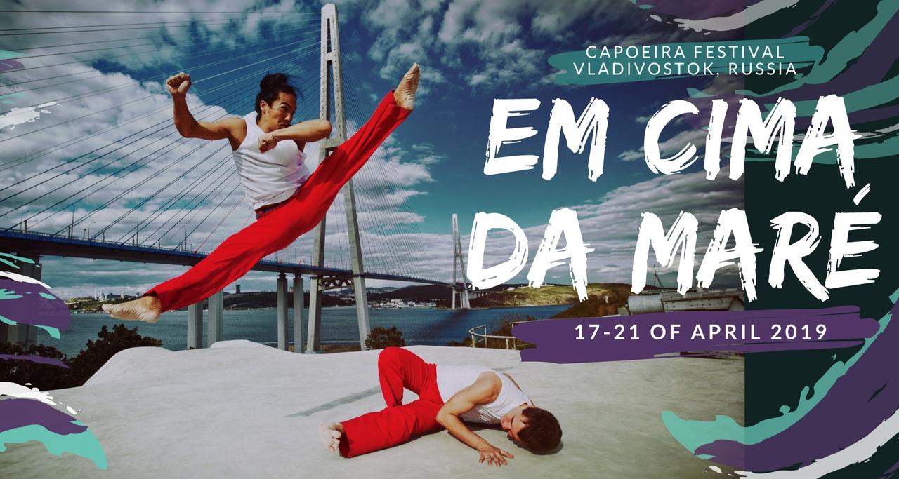 """Афиша Владивосток Дальневосточный фестиваль Капоэйры """"Em cima da M"""