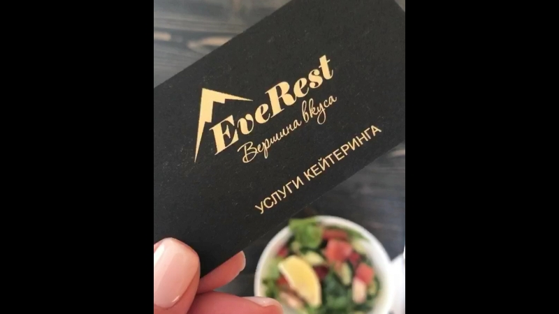 EveRest Catering