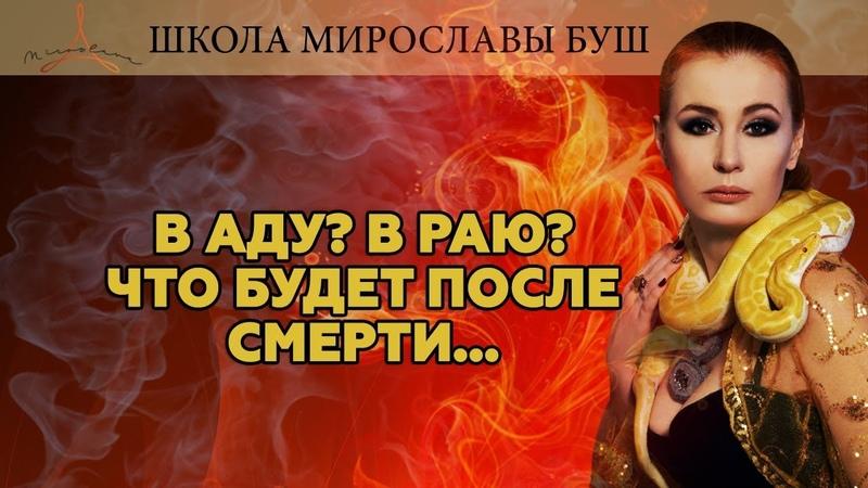 В аду В раю Что будет после смерти...