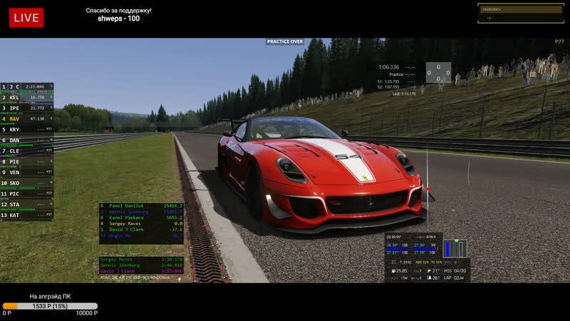 VK LIVE SRS Spa @ Ferrari 599XX EVO - LIVE ONBOARD
