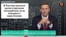 Вот да новость! Смотреть всем 2018! от Навального