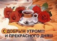Придумано кем-то Просто и мудро При встрече здороваться: - Доброе утро! - Доброе утро! Солнцу и лицам. Доброе утро! Улыбчивым птицам. И каждый становится Добрым, доверчивым... Пусть доброе утро Длится до вечера!