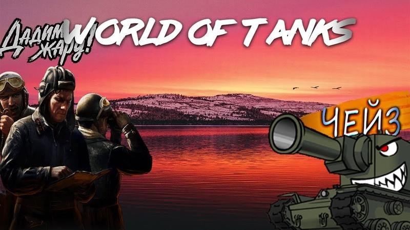 Играю в танки||Проверяю игроков подскажут или нет.||Часть 1.