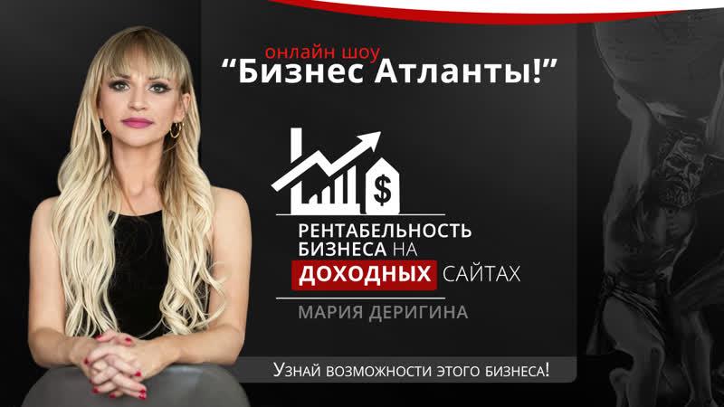 Рентабельность бизнеса на доходных сайтах Узнай возможности этого бизнеса Мария Деригина