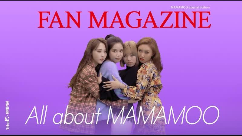 Mamamoo Fan Magazine x 1thek