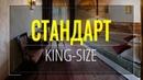 Стандарт 2 King size. Возможна установка третьей кровати