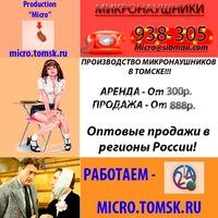 micro_vtomske