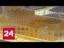 Московский дворец молодежи готовится к масштабной реставрации Россия 24
