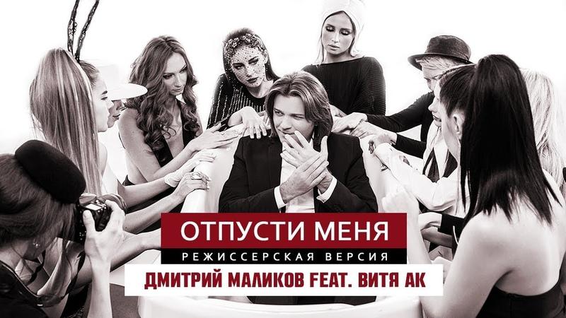 Дмитрий Маликов feat Витя АК Отпусти меня - VER 2 0