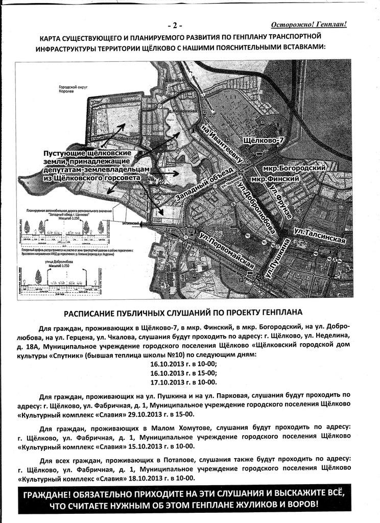Восточным объездом в Щелково пока могут - РИАМО