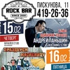 Rock Bar   Рок Бар   Н. Новгород