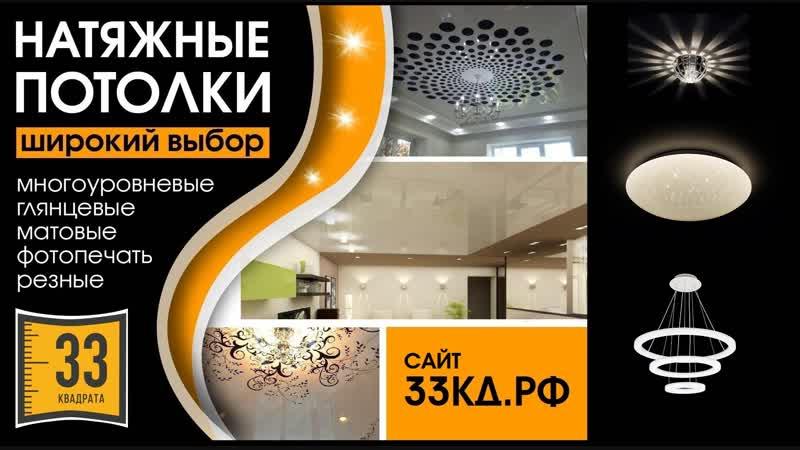 Натяжные потолки Санкт-Петербург, СПБ, Питер 33 КВАДРАТА колпино, всеволожск, пушкин, сосновый бор, петергоф, гатчина