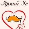 Яркий Ус. Романтические свидания и сюрпризы Омск
