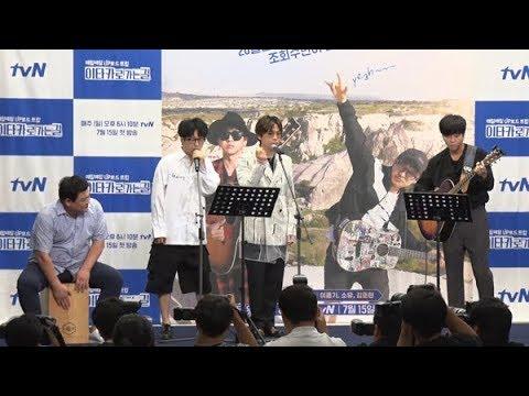SSTV 미리보는 '이타카로 가는 길'… 윤도현 하현우 이홍기 김준현의 라이브 공연