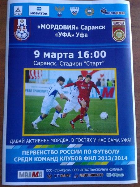 Немного о футболе и спорте в Мордовии (продолжение 5) - Страница 3 NQc6bkFhcnk