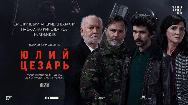 «ЮЛИЙ ЦЕЗАРЬ: БЕН УИШОУ» в кино. Королевский Национальный театр 2017-18