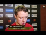 Антон Глинкин об игре с «Автомобилистом»
