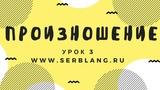 Сербский язык. Урок 3. Правила произношения