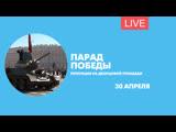 Репетиция парада Победы на Дворцовой с участием военной техники. Онлайн-трансляция