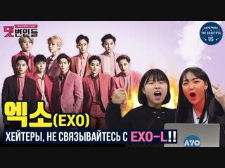 [РУСС.САБ] EXO вернулись! И вместе с ними ещё более боевые EXO-L | Защитницы от комментариев @ AYO