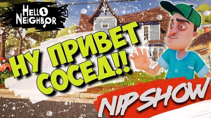 НЕ СУЙ СВОЙ НОС КУДА НЕ НУЖНО!! ОЙ, УЖЕ ОПОЗДАЛ!! | Hello Neighbor 1