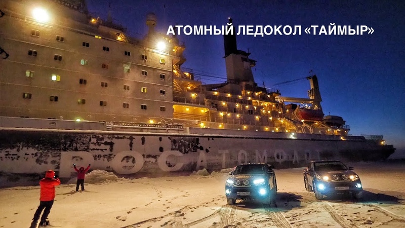 Атомный ледокол Таймыр, наледь и экстремальная ночёвка в палатке при температуре -50! Часть 2
