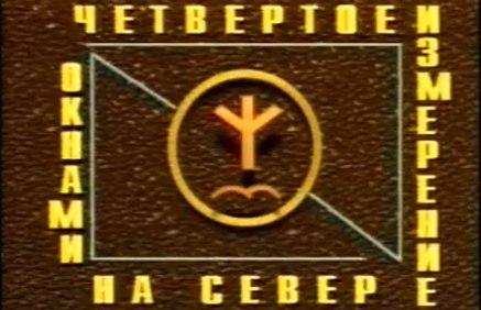 Четвёртое измерение (НТН-4 [г. Новосибирск], 1994)