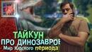 Прохождение на русском Jurassic World Evolution — Вот он, парк моей мечты! | 2