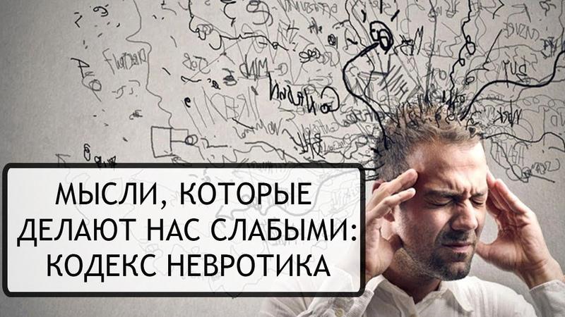 невротик хватит напоминать себе о симптомах катастрофах и тревоги