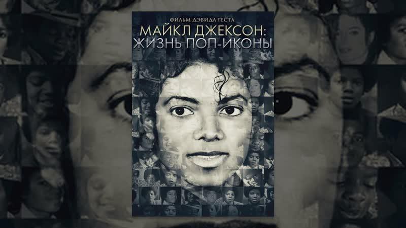 Майкл Джексон. Жизнь поп-иконы (2011)