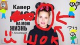 Саша Спилберг-Дисс на мою жизнь (Русский Кавер-Супер Кавер) + Анимация