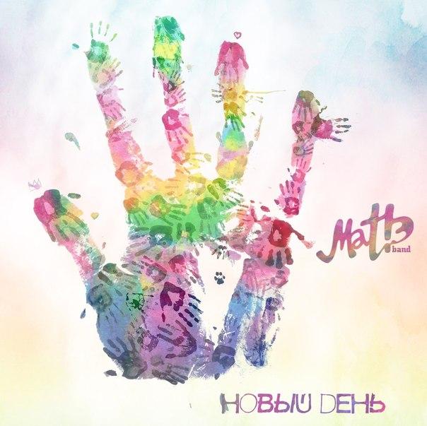 mat!Э - Новый день (2013)