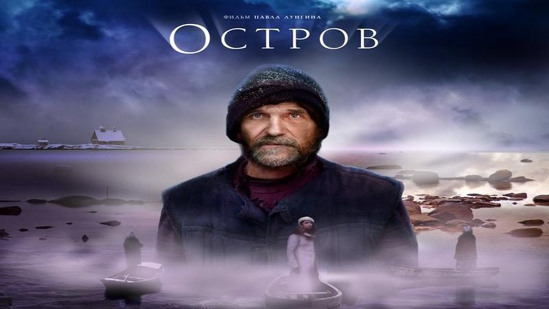 Остров Фильм Павла Лунгина 2006