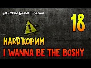 HARD'����� [I Wanna Be The Boshy #18] ������ ����