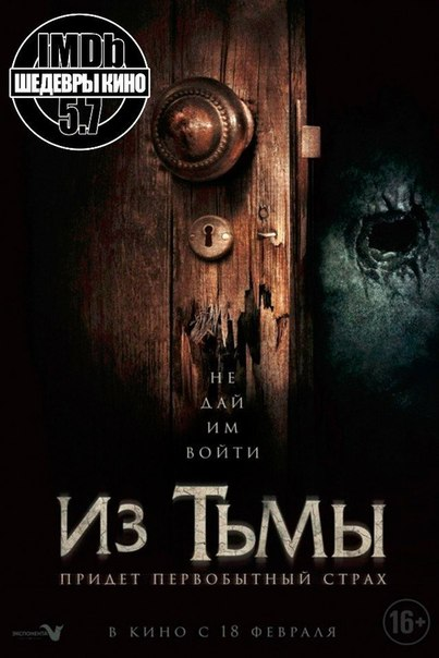 Из тьмы (2015)